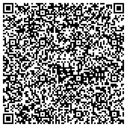 """QR-код с контактной информацией организации ООО """"Региональный центр экспертизы и оценки"""" (филиал в г. Черкесске)"""