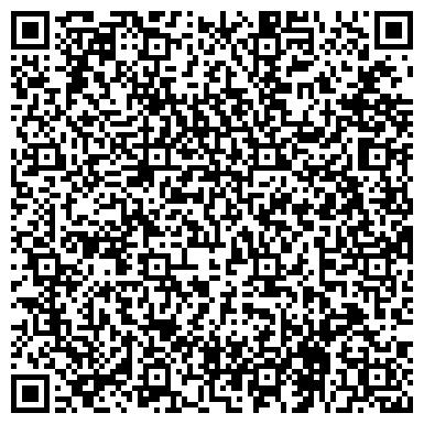 QR-код с контактной информацией организации ООО СТРОЙКОМФОРТ - Агентство бытовых услуг