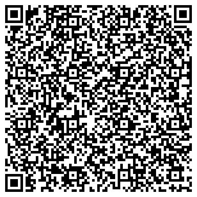 QR-код с контактной информацией организации ТОО «Оптика Взгляд»