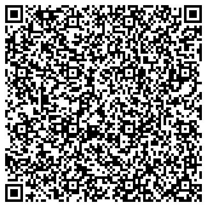 QR-код с контактной информацией организации Посольство Республики Казахстан в Российской Федерации