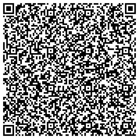 QR-код с контактной информацией организации БАЛТИЙСКИЙ ГОСУДАРСТВЕННЫЙ ТЕХНИЧЕСКИЙ УНИВЕРСИТЕТ ВОЕНМЕХ ИМ. Д.Ф.УСТИНОВА Г. САНКТ-ПЕТЕРБУРГ ФИЛИАЛ В