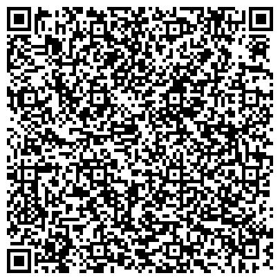 QR-код с контактной информацией организации Департамент таможенного контроля по Южно-Казахстанской и Кызылординской областям