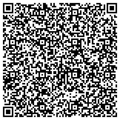 QR-код с контактной информацией организации УЧЕБНО-ПРОИЗВОДСТВЕННОЕ ПРЕДПРИЯТИЕ КАЗАХСКОГО ОБЩЕСТВА ГЛУХИХ