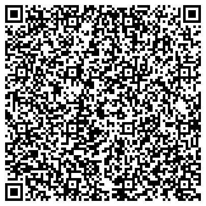 QR-код с контактной информацией организации ВИКТОРИЯ СТРАХОВАЯ КОМПАНИЯ ЗАО Г.УСТЬ-КАМЕНОГОРСК, ИЙ ФИЛИАЛ