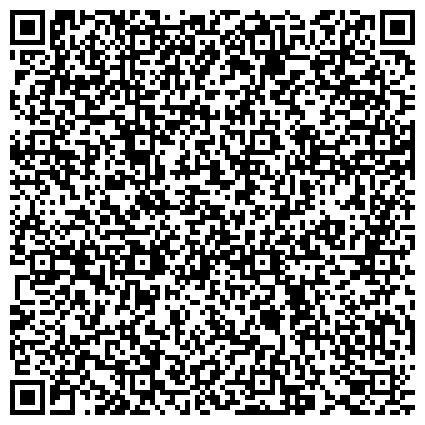 QR-код с контактной информацией организации ВОСТОЧНО-КАЗАХСТАНСКОЕ ТЕРРИТОРИАЛЬНОЕ УПРАВЛЕНИЕ ЛЕСНОГО И ОХОТНИЧЬЕГО ХОЗЯЙСТВА