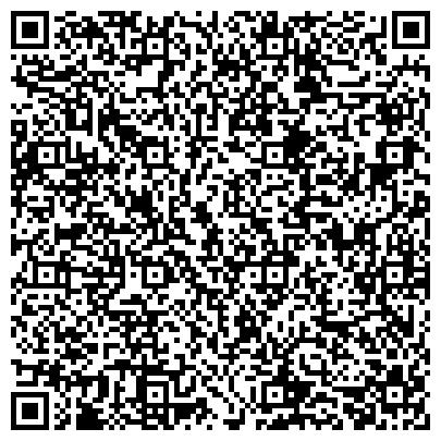 QR-код с контактной информацией организации ВОСТОЧНЫЙ РЕГИОНАЛЬНЫЙ АЭРОМОБИЛЬНЫЙ ОПЕРАТИВНО-СПАСАТЕЛЬНЫЙ ОТРЯД