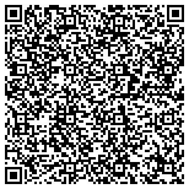 QR-код с контактной информацией организации УСТЬ-КАМЕНОГОРСК, ОЕ ГУ ЛЕСНОГО ХОЗЯЙСТВА