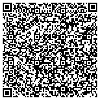 QR-код с контактной информацией организации ТОО Терра Вита, ТОО