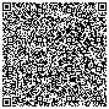 QR-код с контактной информацией организации ЭКСПЕРТИЗА АЛКОГОЛЬНОГО И НАРКОТИЧЕСКОГО ОПЬЯНЕНИЙ; КОМИССИЯ ДЛЯ НАПРАВЛЕНИЯ НА ПРИНУДИТЕЛЬНОЕ ЛЕЧЕНИЕ