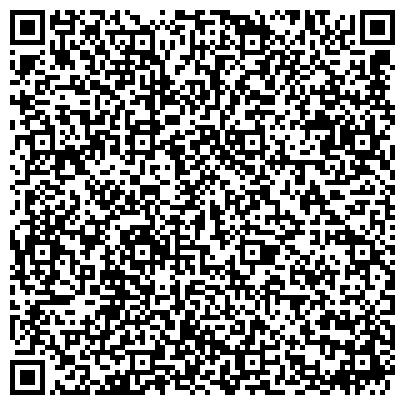 """QR-код с контактной информацией организации ООО """"Химчистка ковров, диванов на дому в Мурманске"""""""