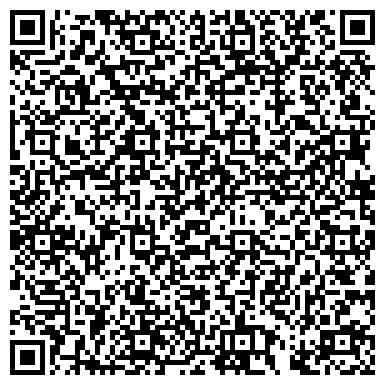 QR-код с контактной информацией организации РОВЕНЬКОВСКОЕ, ШАХТОУПРАВЛЕНИЕ, ГОСУДАРСТВЕННОЕ ОАО
