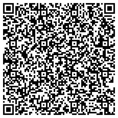 QR-код с контактной информацией организации СЕРВИСНЫЙ ЦЕНТР в Перово