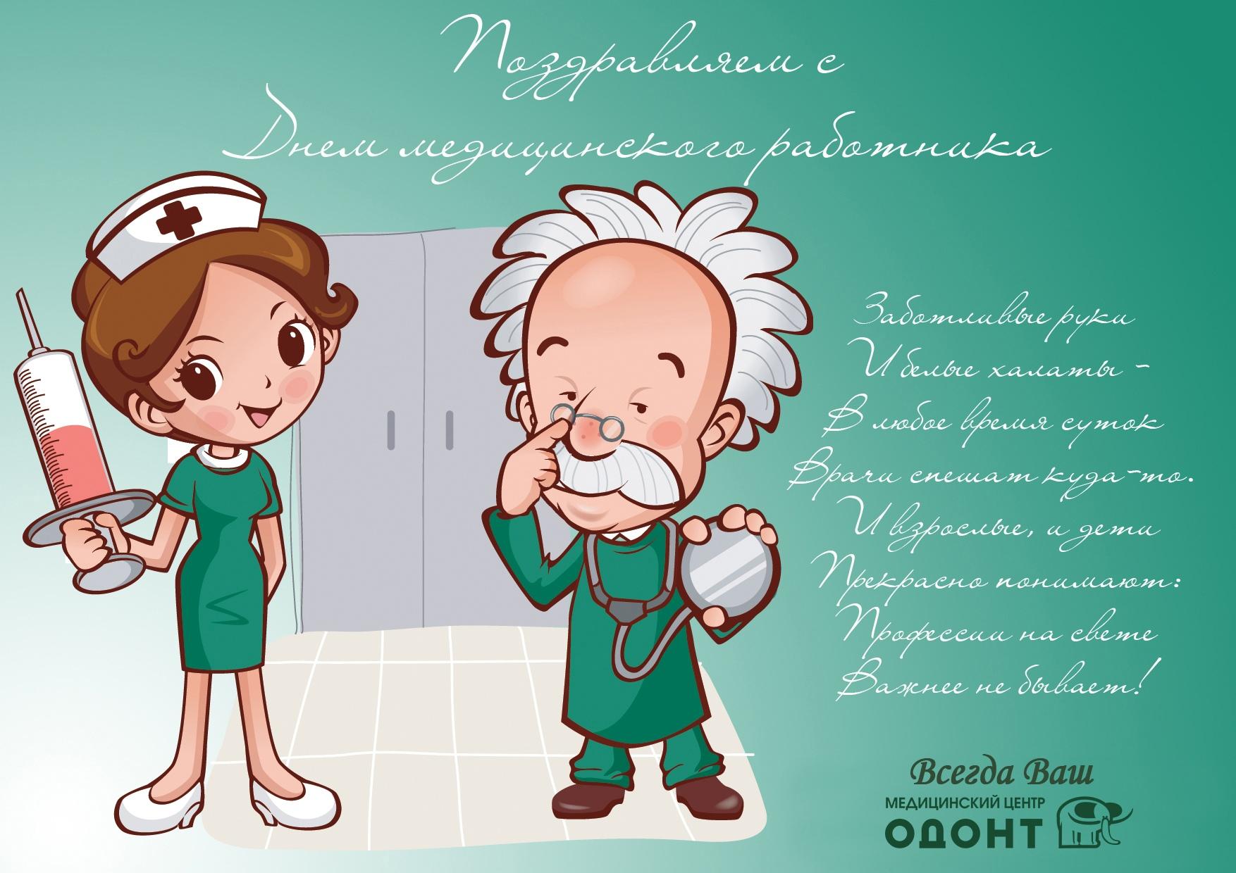 Прикольное новогоднее поздравление медиков