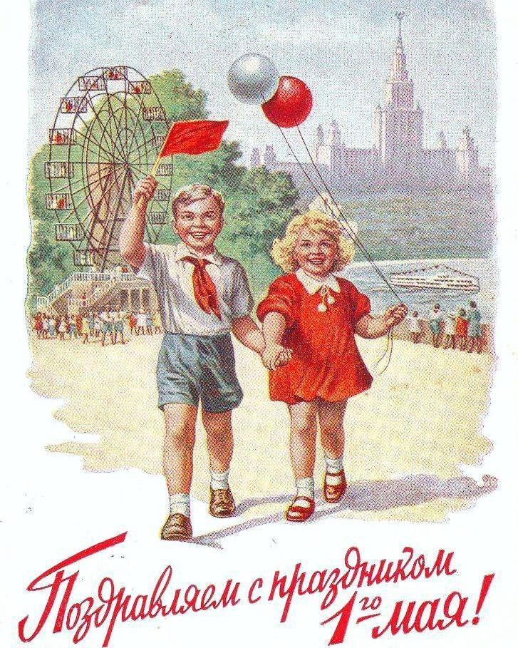 Открытки к первому мая советские