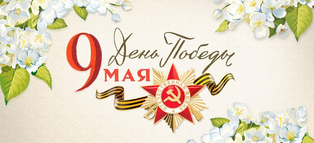 Фон для открытки 1 мая и день победы