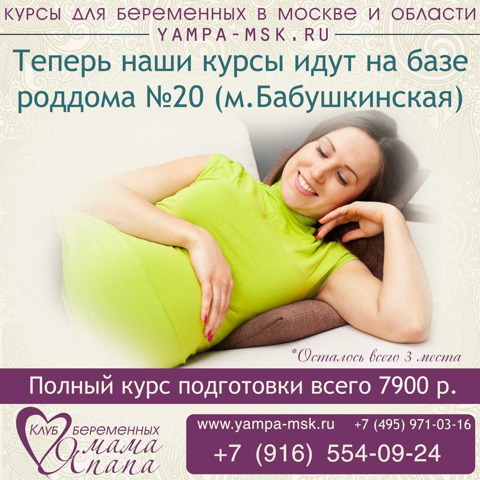 Клуб беременных москва ночной клубы томска