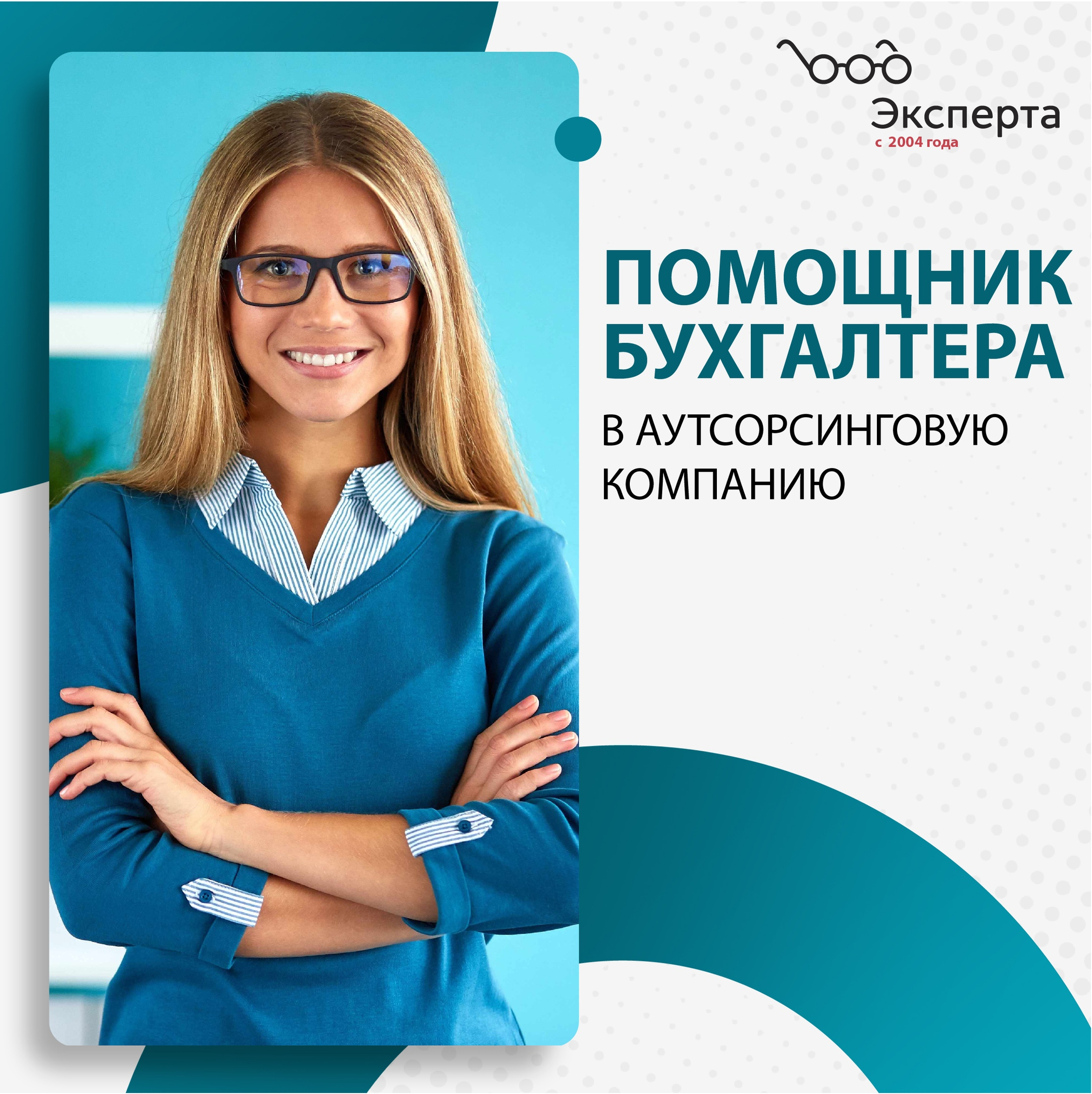 Вакансии помощник бухгалтера люберецкий район приказ на возложение обязанностей главного бухгалтера на ип образец
