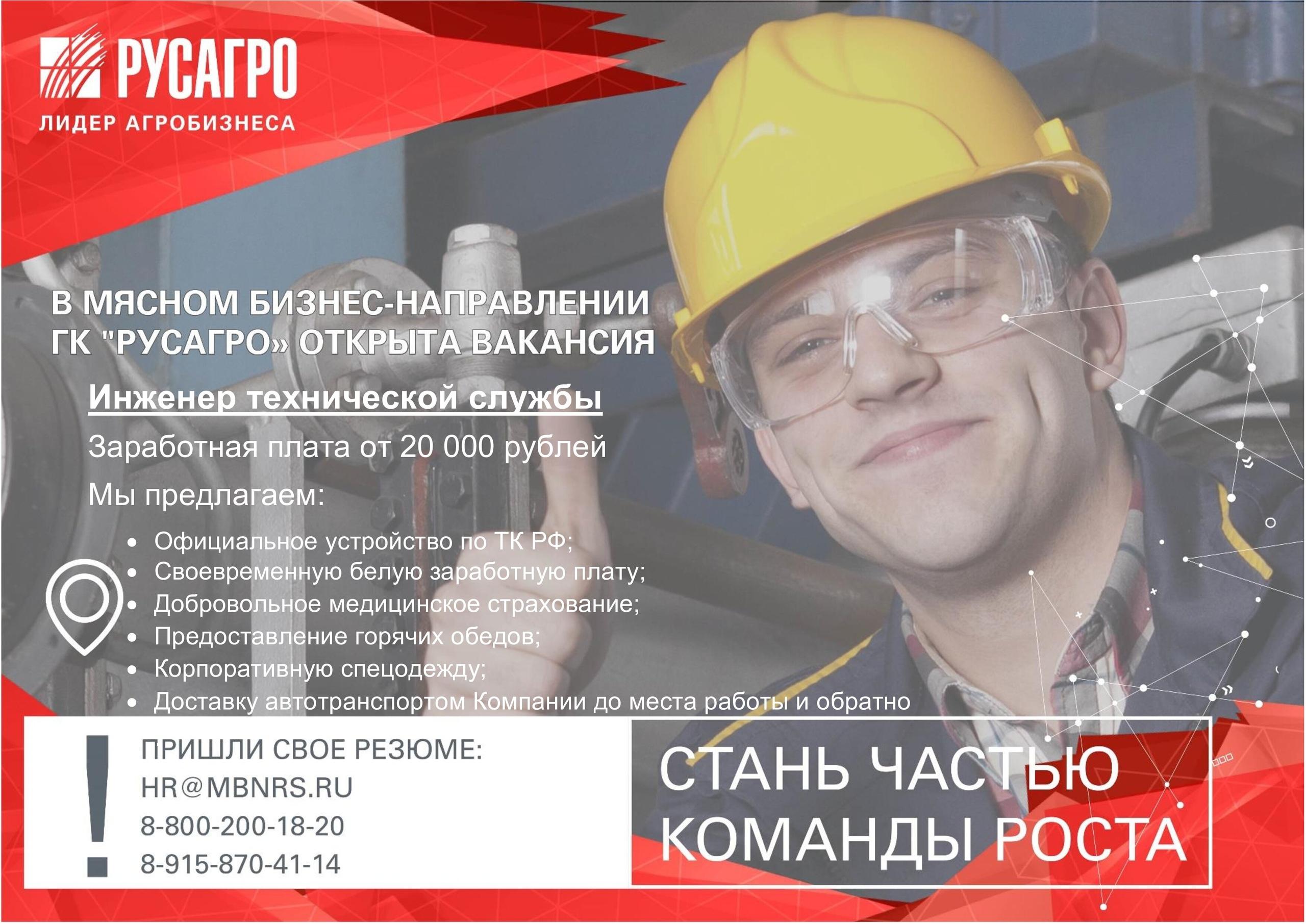 Русагро инвест шебекинский элеватор транспортер т 4 форум