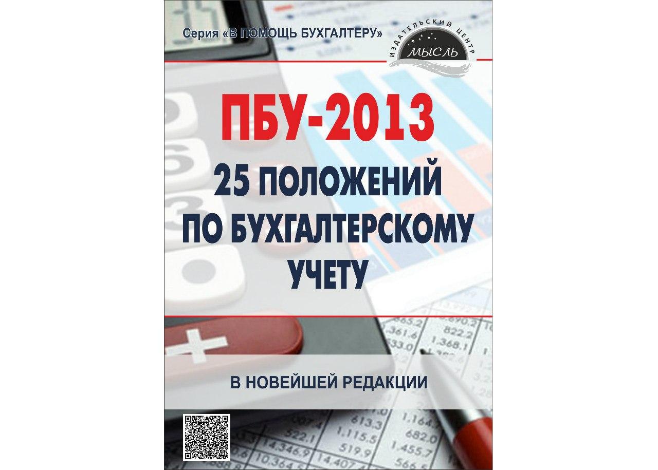 помощь бухгалтера новосибирск
