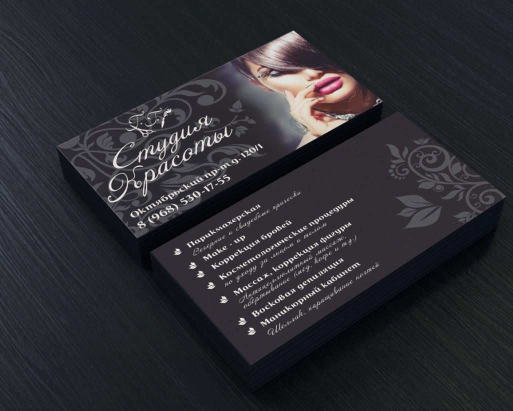 Визитки для салона красоты фото
