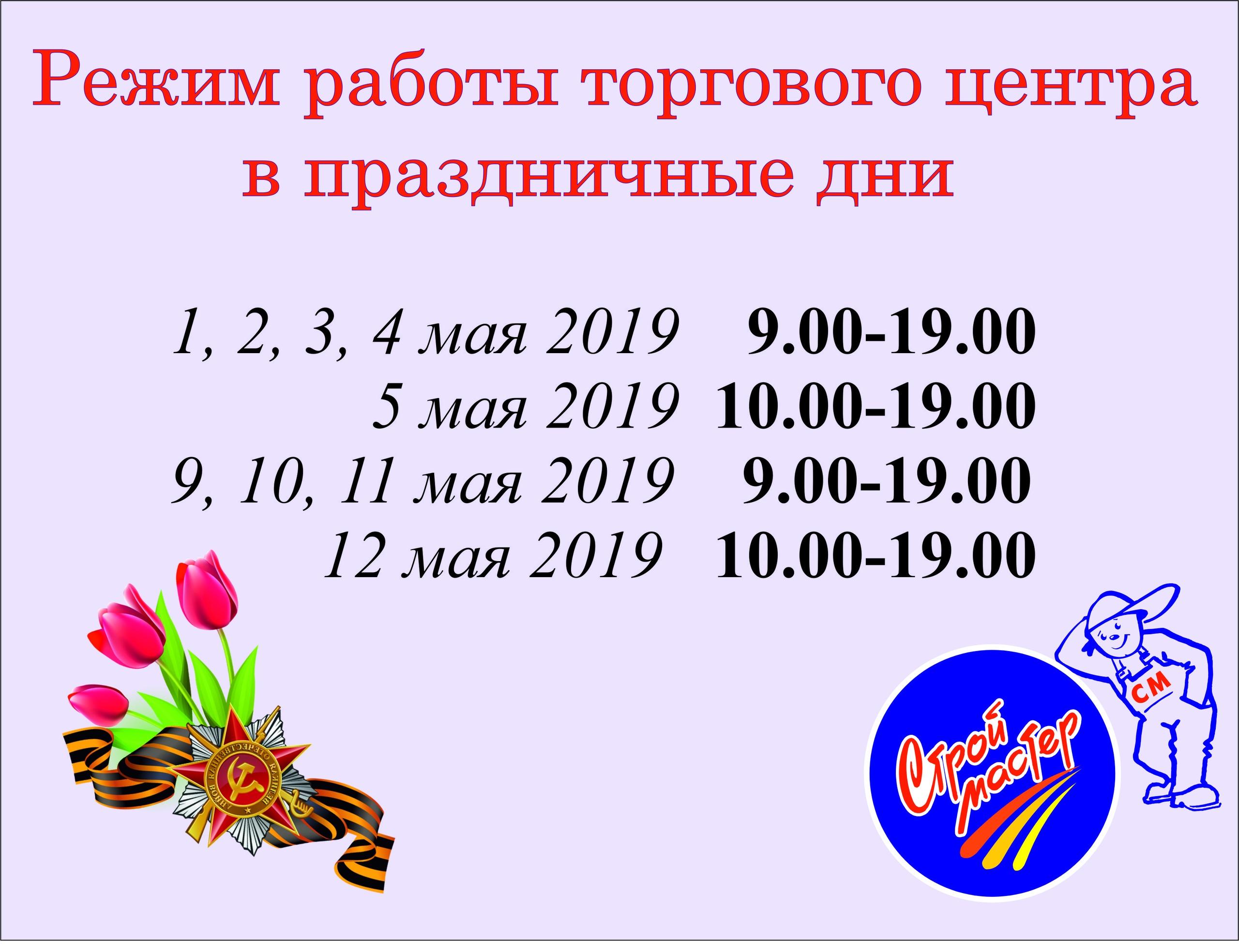 Режим Работы Магазина Краснокамск