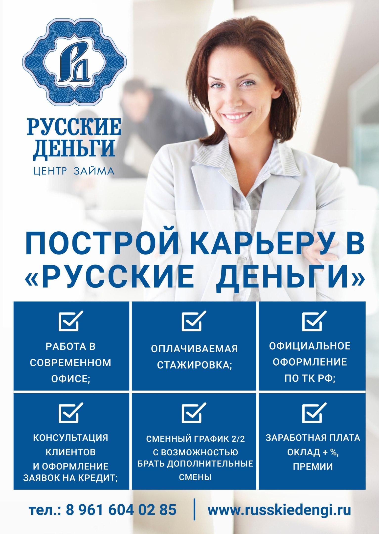 экспресс займ вакансии санкт петербург