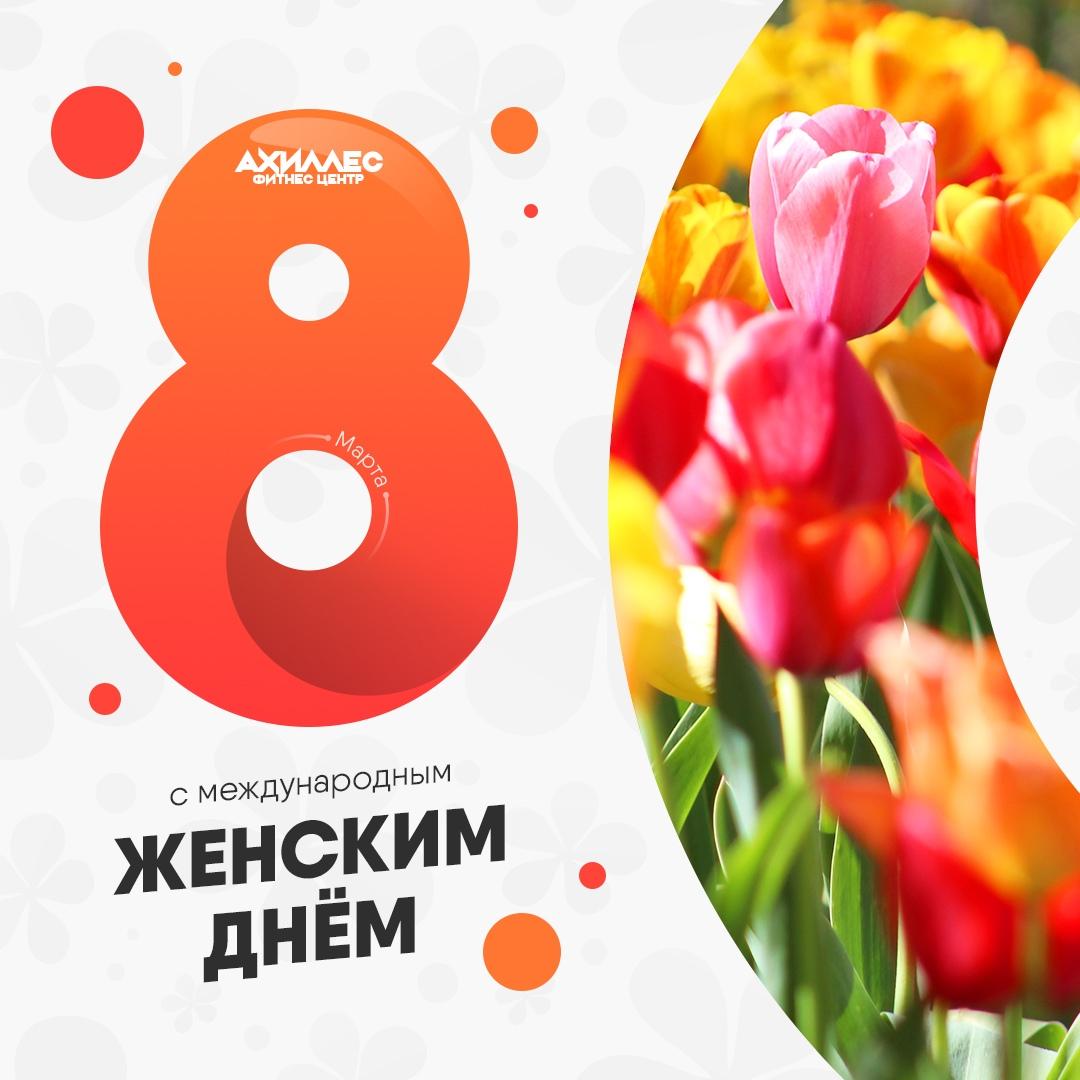 Поздравление с 8 марта от коллектива фитнес центра