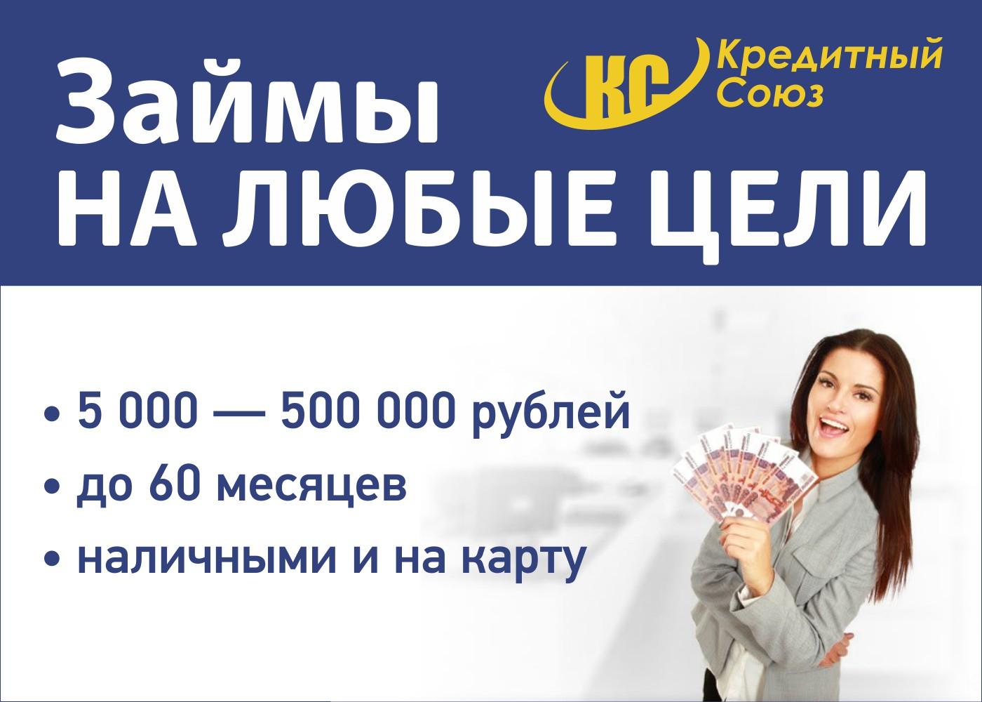 быстрые займы в тольятти