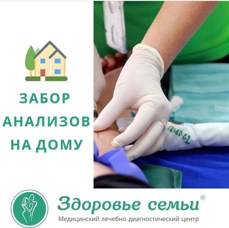 Нижнем сдать дому в анализ крови новгороде на сыворотки анализ белки крови