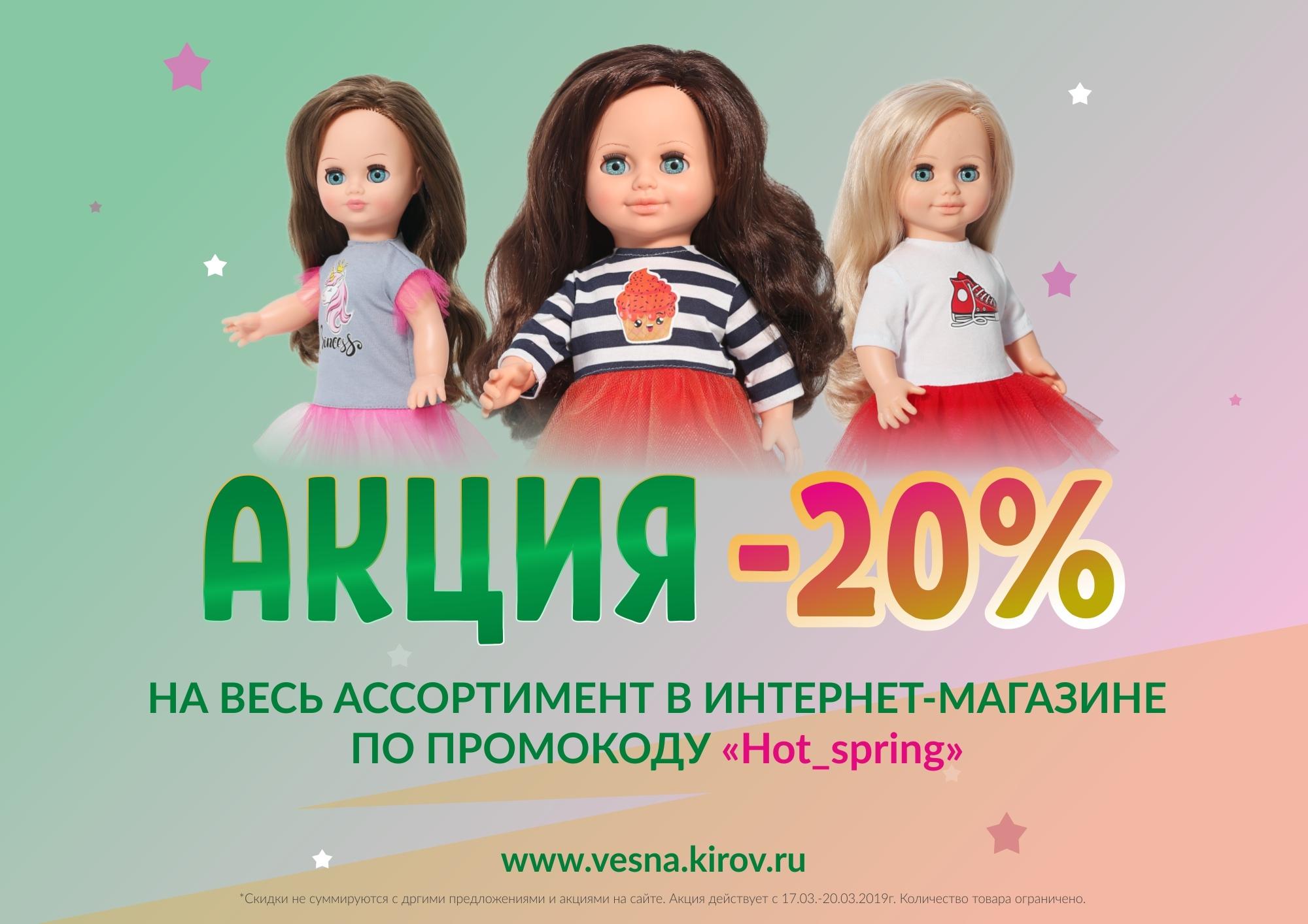 Магазин Весна Киров Каталог