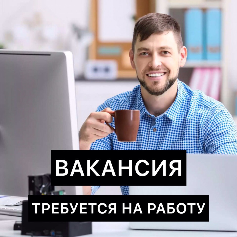 на удаленную работу требуется программист