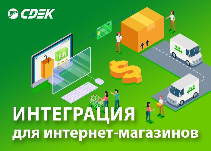 Интеграция Доставки Для Интернет Магазинов