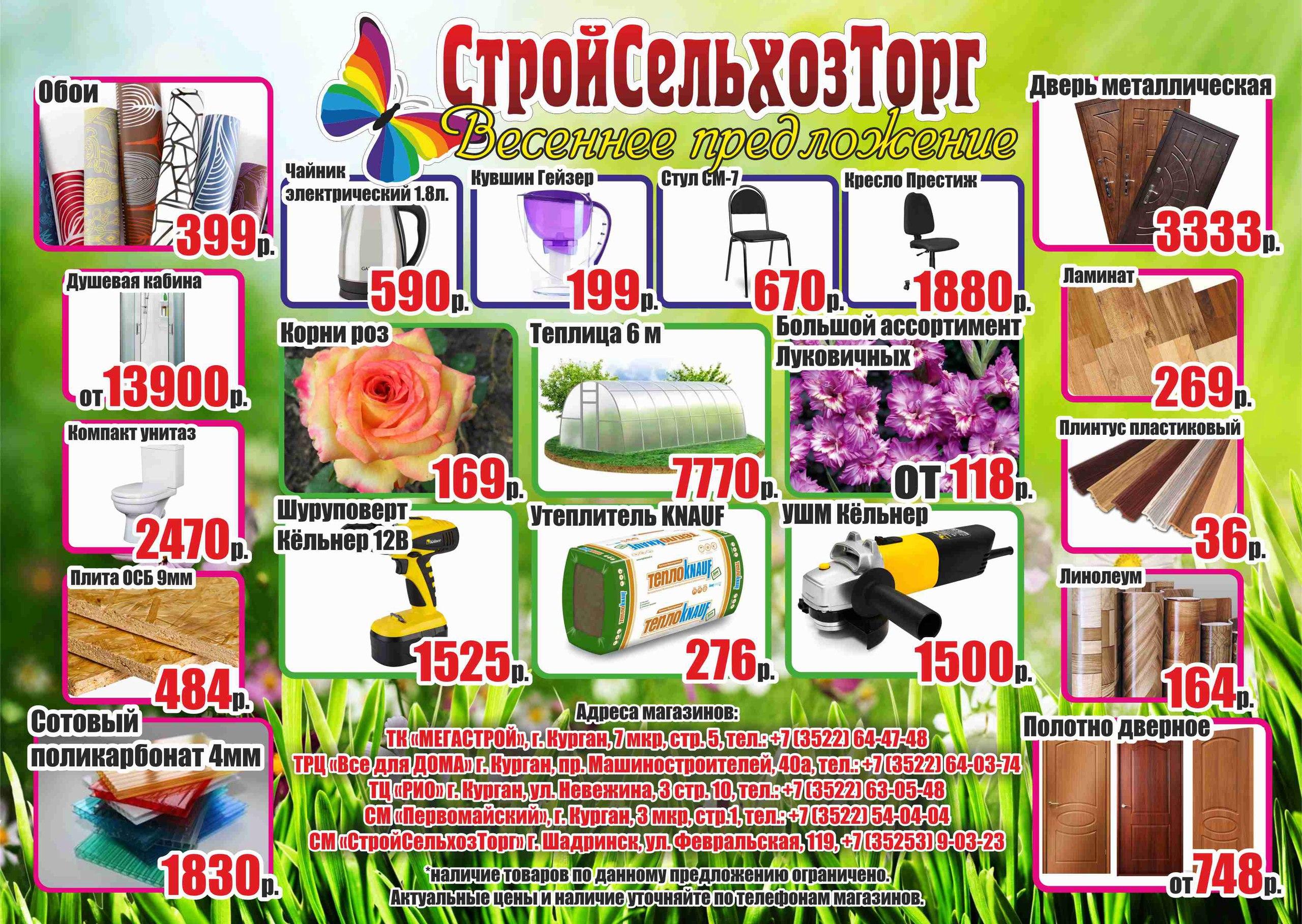 Центр Шадринск Каталог Товаров Интернет Магазин