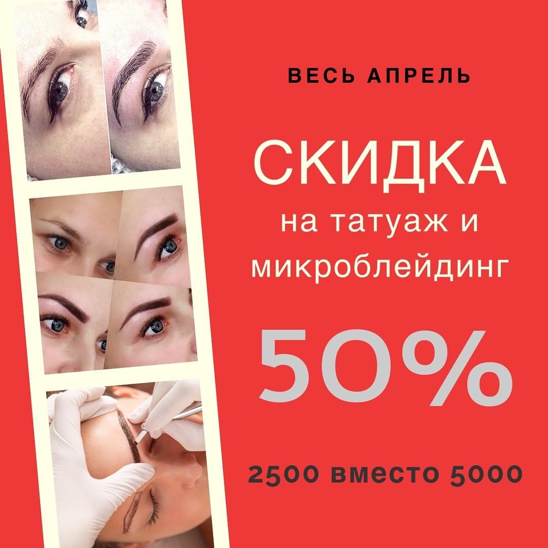 Скидки на перманентный макияж картинки