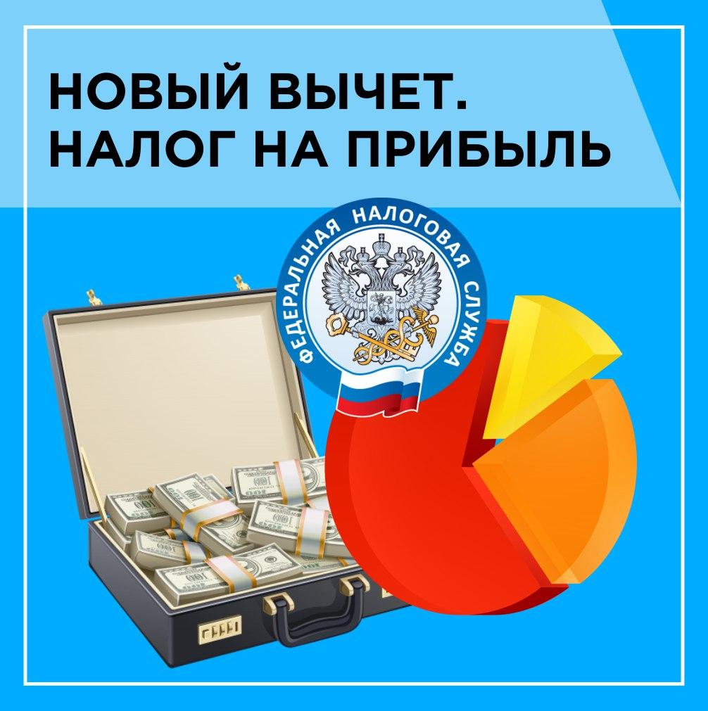 Налога на прибыль организаций картинки