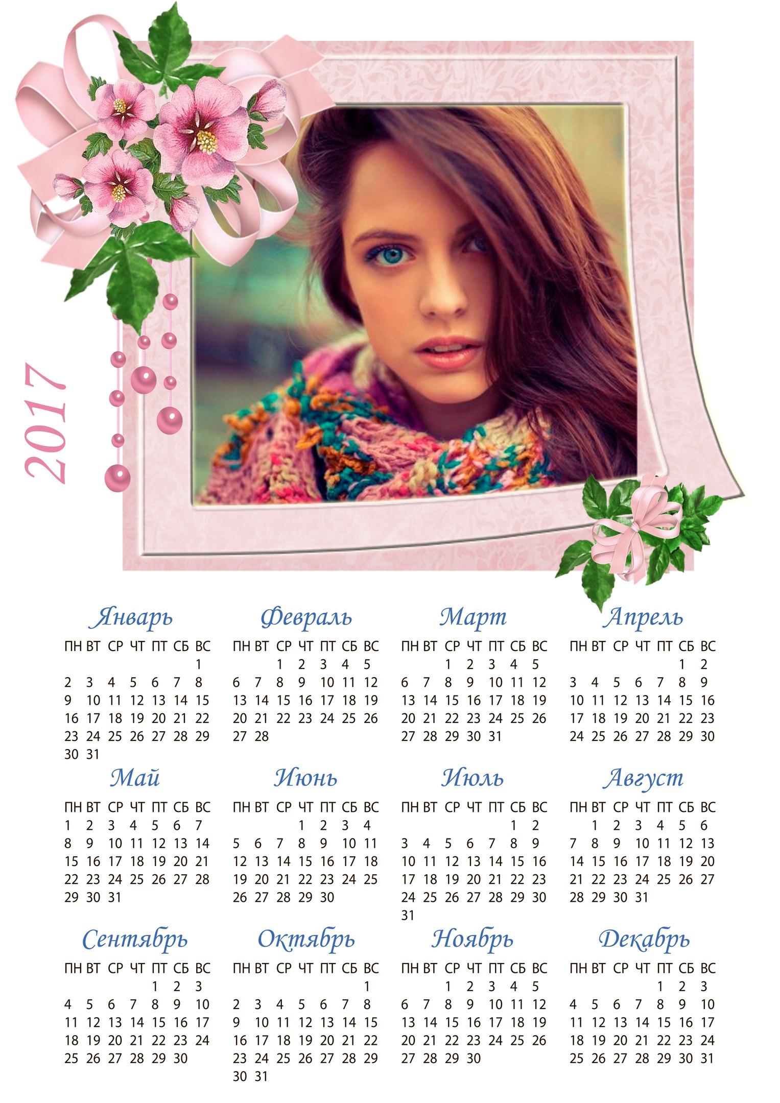 этом создать календарь со своими фотографиями поэтому