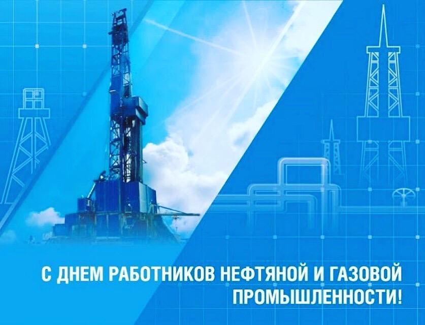 Поздравления ко дню газовой и нефтяной