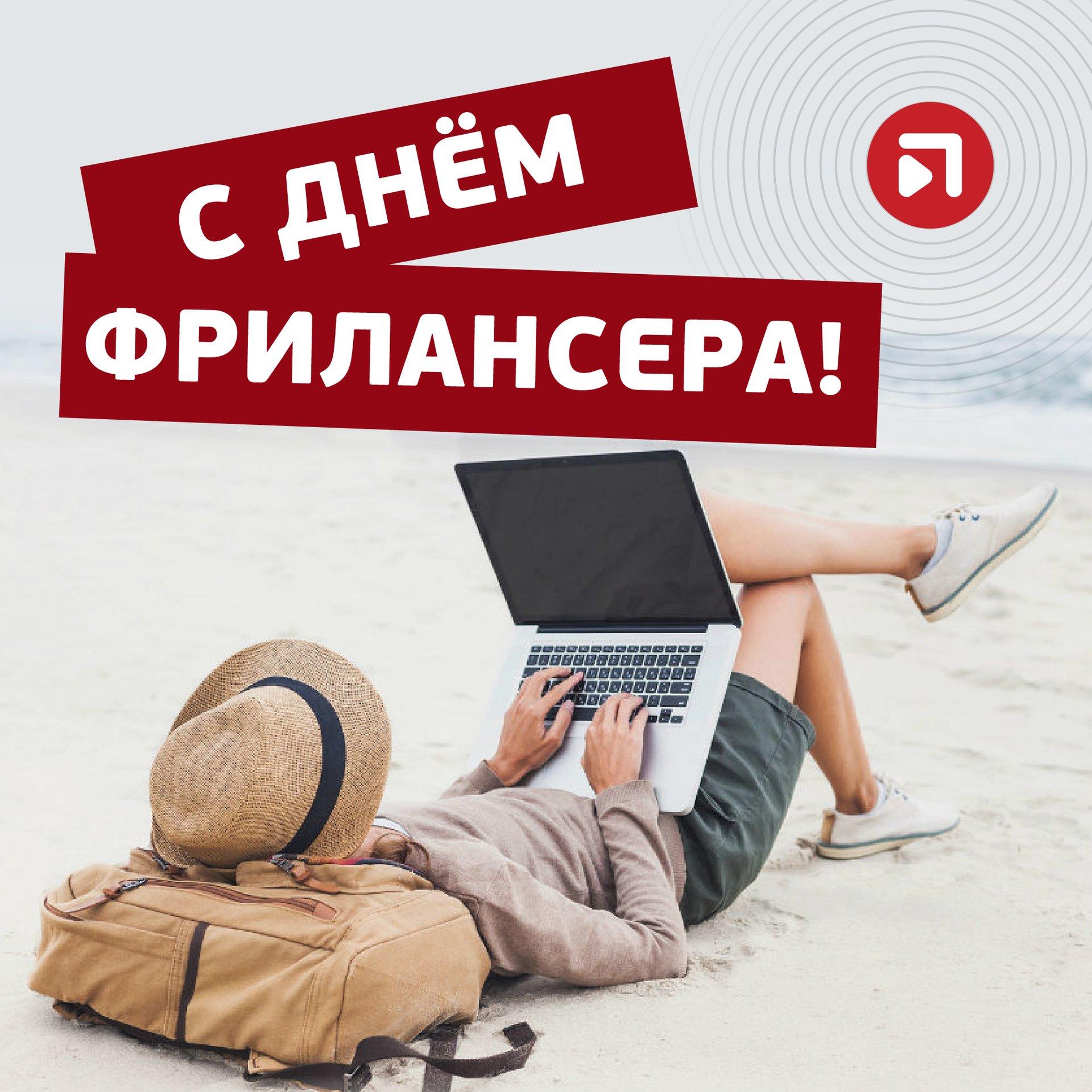 Фрилансер день удаленная работа переводчиком в интернете