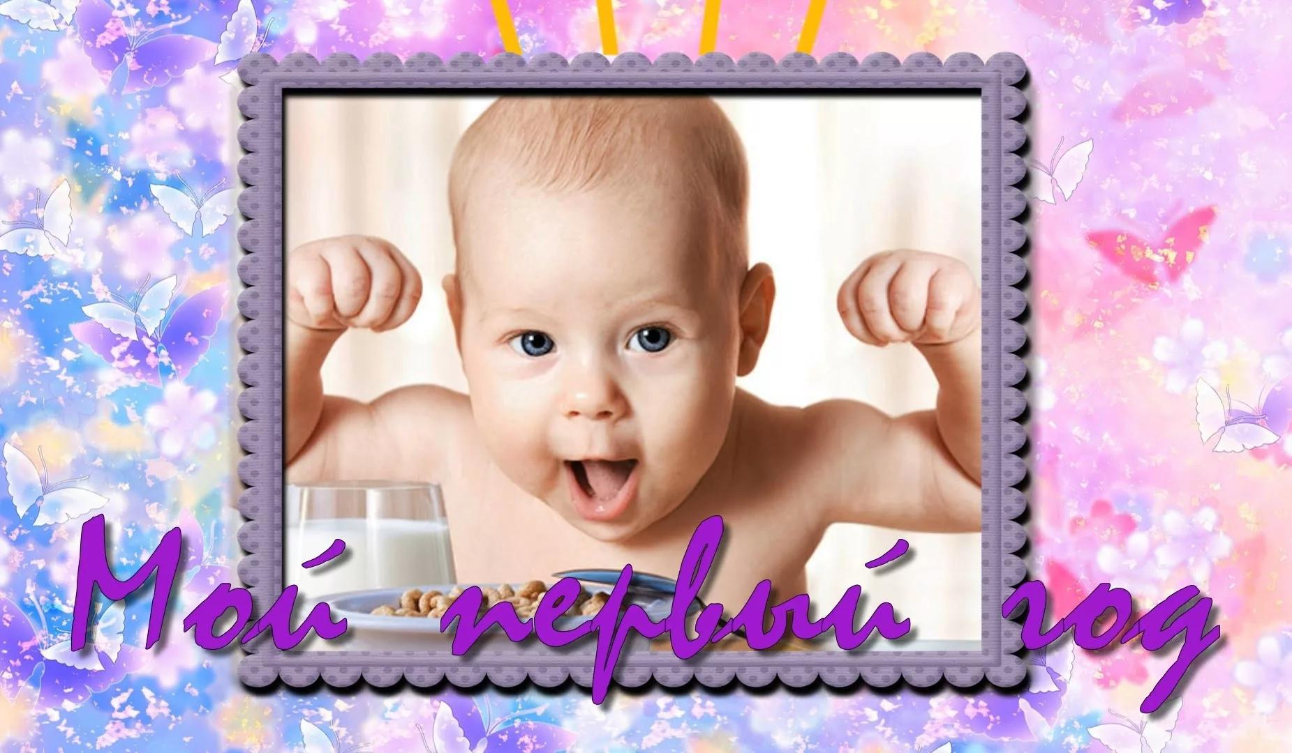 Открытка малышу год