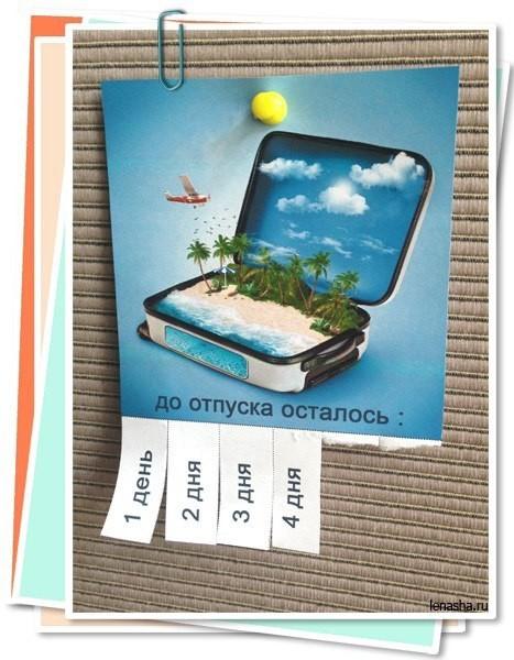 открытка через неделю отпуск собираются всей