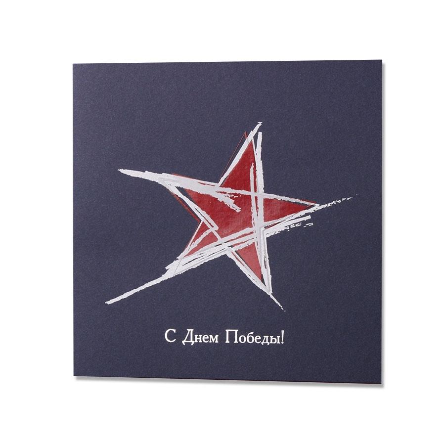креативные открытки с днем победы учебы идет армию